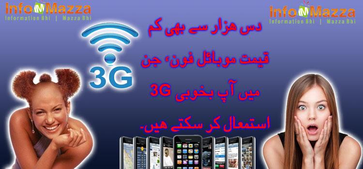 دس ہزار روپے سے بھی کم قیمت موبائل فونز جن پر آپ بخوبی تھری جی استعمال کرسکتے ہیں