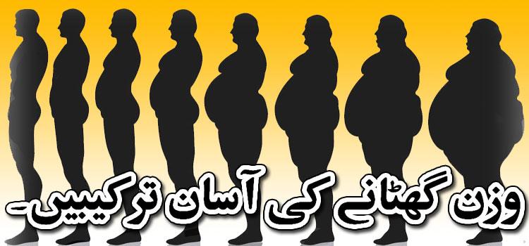 وزن گھٹانے کی آسان ترکیبیں