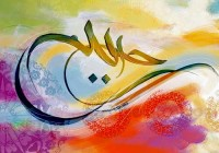 About Islamic Calligraphy