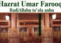 سیدنا حضرت عمر فاروق رضی اللہ عنہُ کے حالات و واقعات