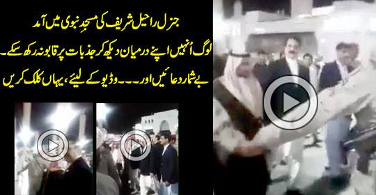 COAS General Raheel Shareef in Masjid-e-Nabiwi (Madina) – Video
