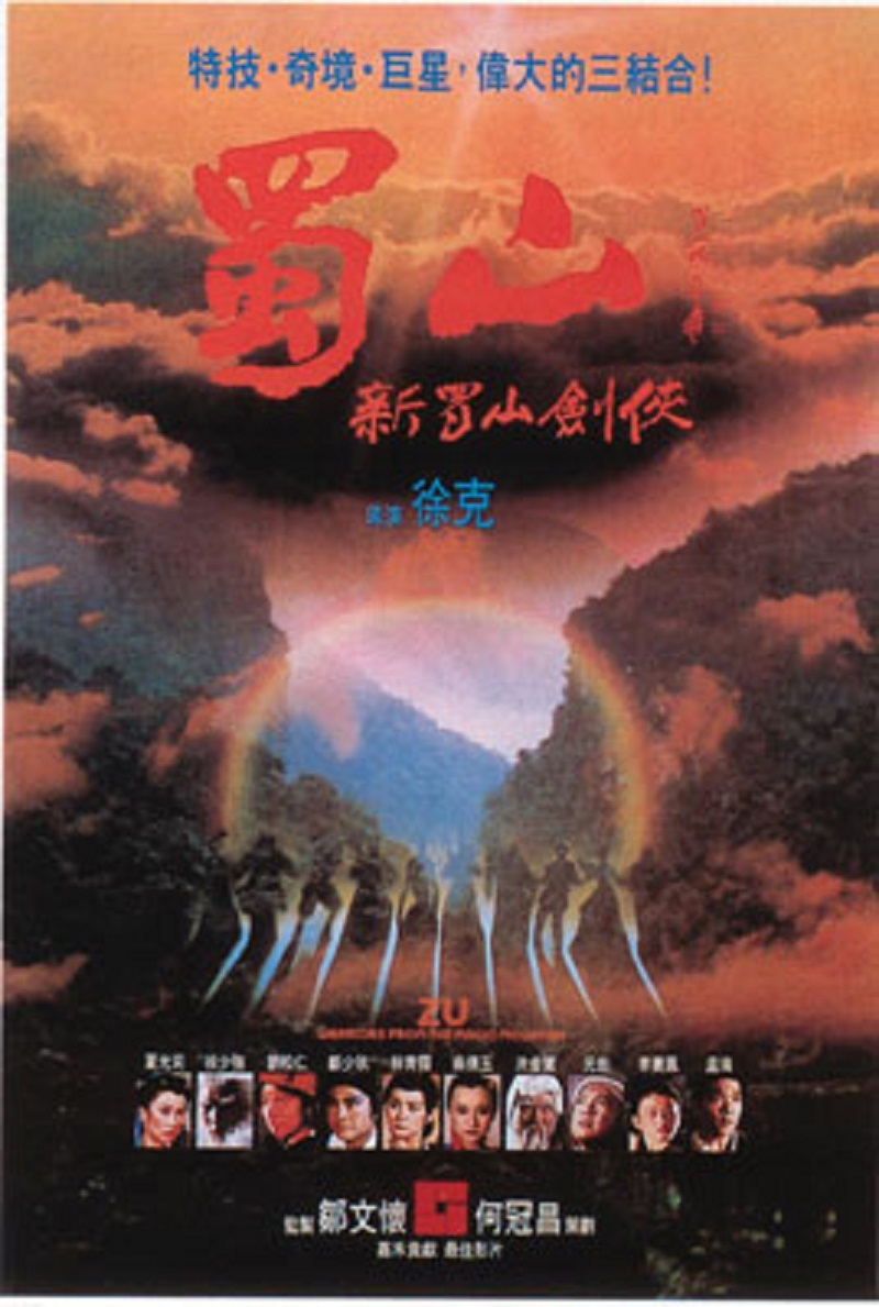 4 - Zu - Warriors From the Magic Mountain (1983)