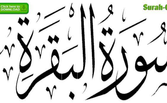 Surah 002 Al-Baqara (Listen Tilawat / Download)