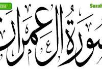 Surah 003 Aal-e-Imran (Listen Tilawat / Download)