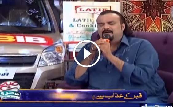 Samaa Ki Sehri Mein Amjad Sabri Ka Akhri Kalam – 22 June 16