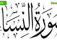 Surah 004 An-Nisa (Listen Tilawat / Download)