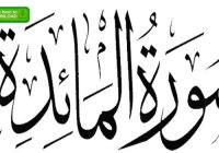 Surah 005 Al-Maidah (Listen Tilawat / Download)