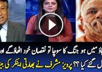 Pervez Musharraf Blasts on India for Terrorism