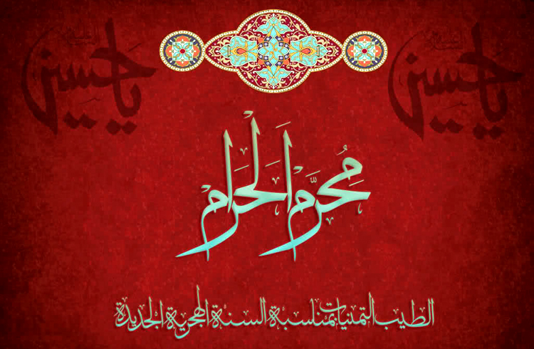 important-events-of-muharram-ul-haram-2