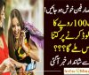 Lower than one Million income people to be declared tax deduction of 100 mobile Card