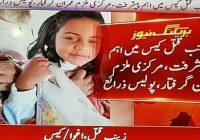Zainab murderer arrested: Kasur Police sources